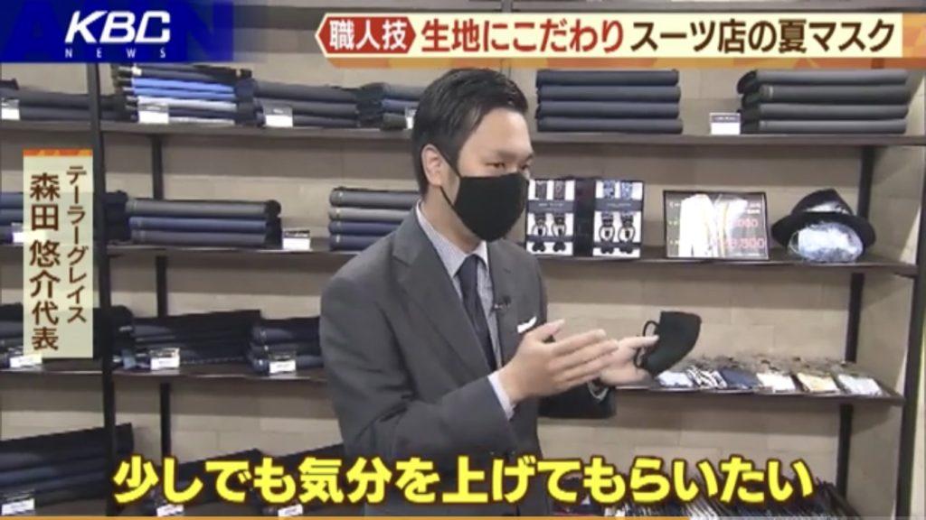 夏用マスク シリタカ!