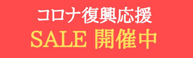 【緊急】コロナ復興応援セール