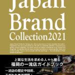 ジャパンブランドコレクション2021福岡版に選ばれました!
