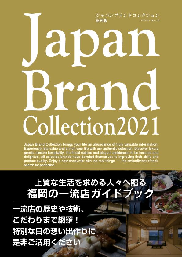 ジャパンプランドコレクション福岡版